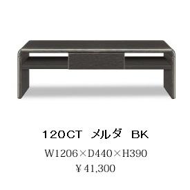 120 センターテーブル メルダハイグロス、UV塗装2色対応(WH/BK黒檀柄)開梱設置送料無料(北海道・沖縄・離島は除く)