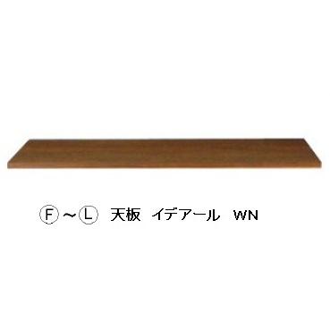 レグナテック社製 30 天板(幅7サイズあり)イデアール(理想的)ウォールナット無垢材(7素材対応:他にBC・HM・WO・RO・BE・ALあり)ウレタン塗装受注生産(納期30~40日)送料無料(玄関渡し)北海道、沖縄、離島は別途お見積り