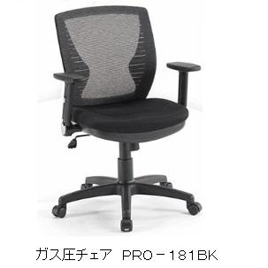 ガス圧チェア PRO-181 回転肘付パソコン操作の際、正しい姿勢を維持できます背メッシュ:ブラック色のみ送料無料(沖縄・北海道・離島は除く)