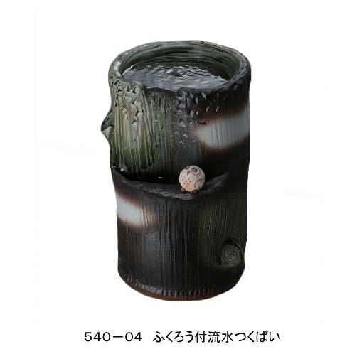 信楽焼き ふくろう付流水つくばい 540-04循環式モーター付送料無料(沖縄・北海道、離島は除く)代金引換不可商品