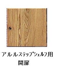 アルル ステップシェルフ用 開扉 材質:オーク材。送料無料(玄関渡し)、北海道・沖縄・離島は除く人気商品のため、要在庫確認