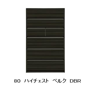 ベルク 80 ハイチェスト2色対応(WH/DBR)MDF、ハイグロスシート引出しはフルオープンレール/ローラーレール付送料無料(玄関前まで)北海道・沖縄・離島は除く。