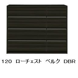 ベルク 120 ローチェスト2色対応(WH/DBR)MDF、ハイグロスシート引出しはフルオープンレール/ローラーレール付送料無料(玄関前まで)北海道・沖縄・離島は除く。