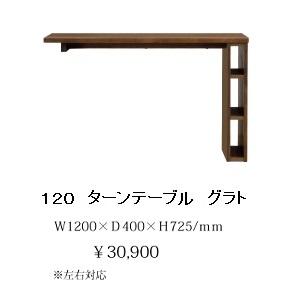 120ターンテーブル グラト 表面材:ウォールナット突板 ウレタン塗装 送料無料(玄関前配送)北海道・沖縄・離島は除く。