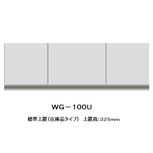 パモウナ製上置(標準上置)WG-100Uダイヤモンドハイグロス採用高さ325mmカラー:パールホワイトキッチンボードと同時注文開梱設置送料無料(北海道・沖縄・離島は除く)メーカー直送に付き代引き不可