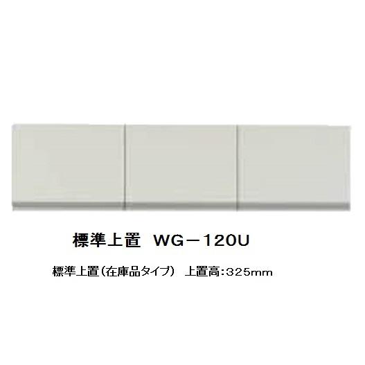 パモウナ製上置(標準上置)WG-120Uダイヤモンドハイグロス採用高さ325mmカラー:パールホワイトキッチンボードと同時注文開梱設置送料無料(北海道・沖縄・離島は除く)メーカー直送に付き代引き不可