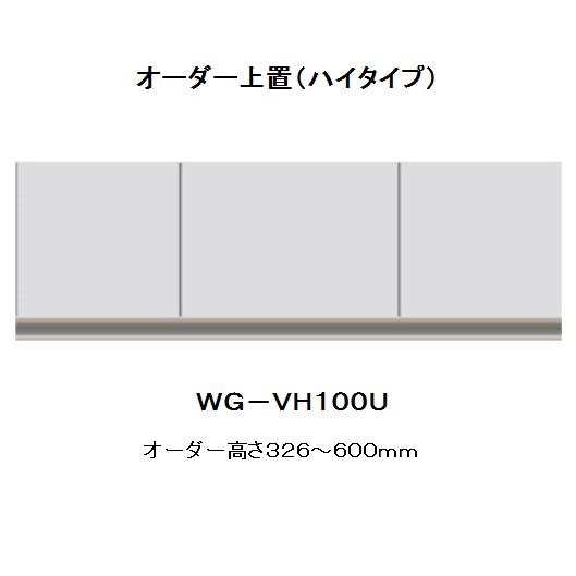 パモウナ製ハイタイプオーダー上置WG-VH100Uダイヤモンドハイグロス採用高さ325~600mmカラー:パールホワイトキッチンボードと同時注文開梱設置送料無料(北海道・沖縄・離島は除く)メーカー直送に付き代引き不可