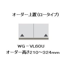 パモウナ製ロータイプオーダー上置WG-VL60Uダイヤモンドハイグロス採用高さ210~324mmカラー:パールホワイトキッチンボードと同時注文開梱設置送料無料(北海道・沖縄・離島は除く)メーカー直送に付き代引き不可