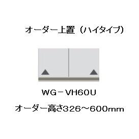 パモウナ製ハイタイプオーダー上置WG-VH60Uダイヤモンドハイグロス採用高さ326~600mmカラー:パールホワイトキッチンボードと同時注文開梱設置送料無料(北海道・沖縄・離島は除く)メーカー直送に付き代引き不可