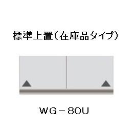 パモウナ製上置(標準上置)WG-80Uダイヤモンドハイグロス採用高さ325mmカラー:パールホワイトキッチンボードと同時注文開梱設置送料無料(北海道・沖縄・離島は除く)メーカー直送に付き代引き不可