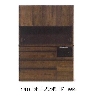 河口家具製 国産品 140 オープンボード WK2色対応(WO・WN)表面材:ホワイトオーク無垢/ウォールナット無垢モイス付・ウレタン塗装 開梱設置無料(北海道・沖縄・離島は除きます)