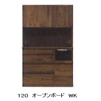 河口家具製 国産品 120 オープンボード WK2色対応(WO・WN)表面材:ホワイトオーク無垢/ウォールナット無垢モイス付・ウレタン塗装 開梱設置無料(北海道・沖縄・離島は除きます)