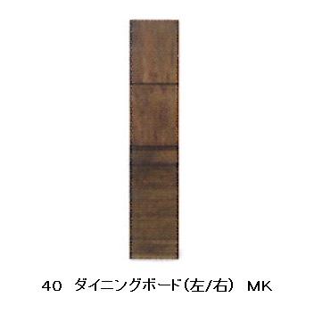 河口家具製 国産品 40 ダイニングボード WK左開き、右開き扉選択2色対応(WO・WN)表面材:ホワイトオーク無垢/ウォールナット無垢モイス付・ウレタン塗装 開梱設置無料(北海道・沖縄・離島は除きます)