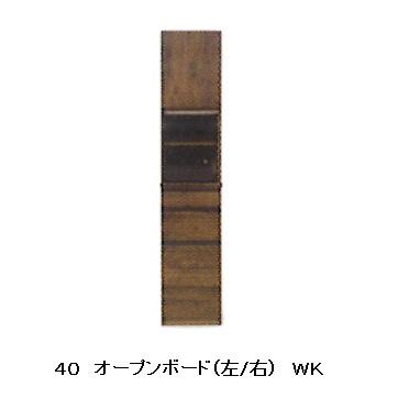 河口家具製 国産品 40 オープンボード WK左開き、右開き扉選択2色対応(WO・WN)表面材:ホワイトオーク無垢/ウォールナット無垢モイス付・ウレタン塗装 開梱設置無料(北海道・沖縄・離島は除きます)