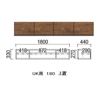 河口家具製 国産品 180 上置 UKサイズ8タイプ(180/160/140/120/100/80/60/40)2色対応(WO・WN)強化化粧シートウレタン塗装 受注生産のため納期45日送料無料(北海道・沖縄・離島は除きます)