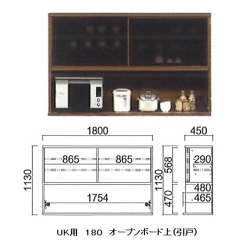 河口家具製 国産品 180 オープンボード上(引戸)UKサイズ5タイプ(180/160/140/120/100)2色対応(WO・WN)戸枠:オーク/ウォールナット無垢ウレタン塗装 開梱設置送料無料(北海道・沖縄・離島は除きます)