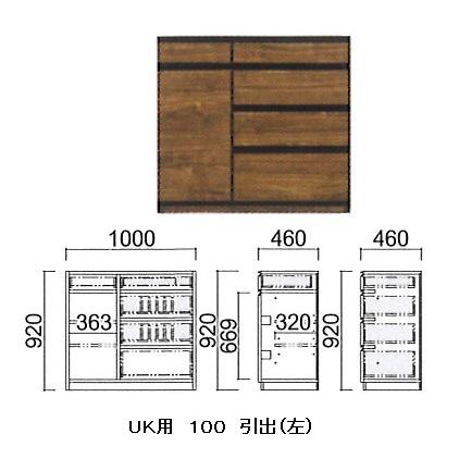 河口家具製 国産品 100 引出(左扉)UK右扉も有り前板:強化化粧シートウレタン塗装 開梱設置送料無料(北海道・沖縄・離島は除きます)