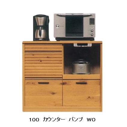 河口家具製 国産品 100 カウンター バンプモイス付2色対応(WO・WN)WNは受注生産(納期70日)引出し:フルオープンレール使用ウレタン塗装 開梱設置送料無料(北海道・沖縄・離島は除きます)
