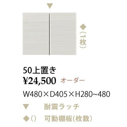 シギヤマ家具製 50 上置き フォルツ 表面材:ハイグロスシート(白木目)耐震ラッチ付高さオーダー(280~480mm)開梱設置送料無料(北海道・沖縄・離島は除く)受注生産納期45日