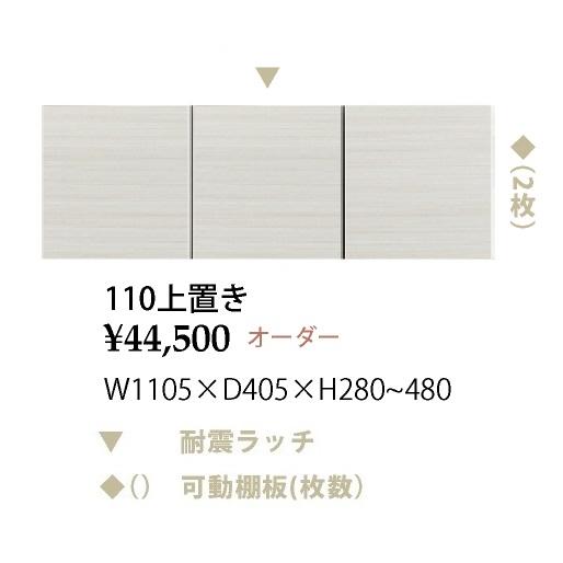 シギヤマ家具製 110 上置き フォルツ 表面材:ハイグロスシート(白木目)耐震ラッチ付高さオーダー(280~480mm)開梱設置送料無料(北海道・沖縄・離島は除く)受注生産納期45日