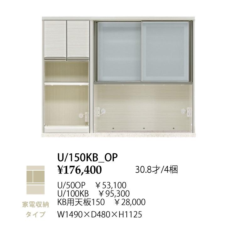 シギヤマ家具製 150 キッチンボード 上台フォルツ U/50OP+U/100KB+KB用天板150家電収納タイプ表面材:ハイグロスシート(白木目)開梱設置送料無料(北海道・沖縄・離島は除く)