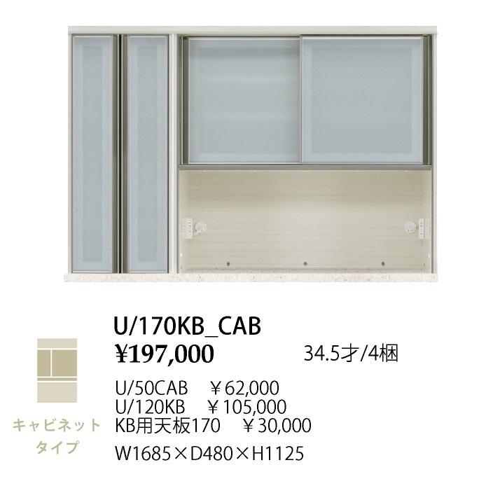 シギヤマ家具製 170 キッチンボード 上台フォルツ U/50CAB+U/120KB+KB用天板170キャビネットタイプ表面材:ハイグロスシート(白木目)開梱設置送料無料(北海道・沖縄・離島は除く)
