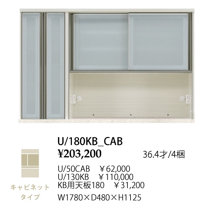 シギヤマ家具製 180 キッチンボード 上台フォルツ U/50CAB+U/130KB+KB用天板180キャビネットタイプ表面材:ハイグロスシート(白木目)開梱設置送料無料(北海道・沖縄・離島は除く)