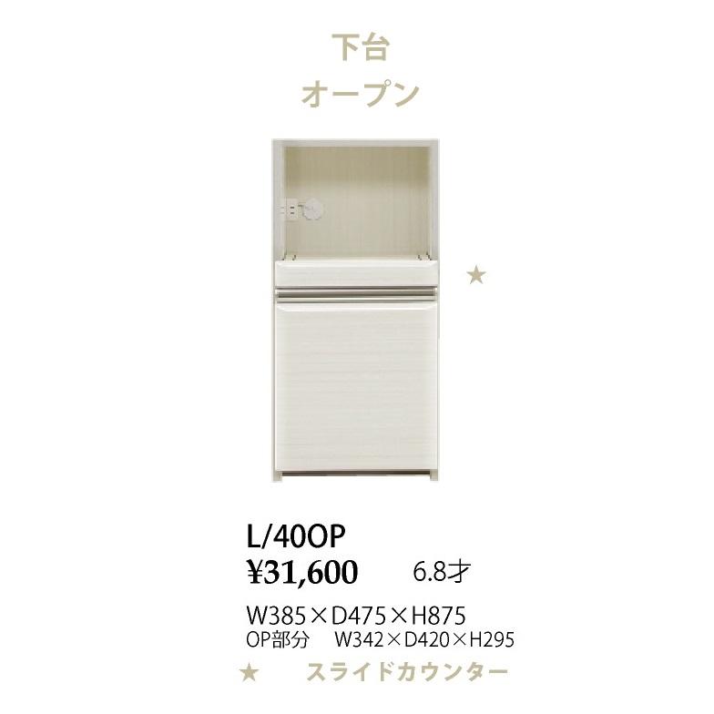シギヤマ家具製 40 下台オープンフォルツ L/40OP表面材:ハイグロスシート(白木目)炊飯器などの家電が置けます。開梱設置送料無料(北海道・沖縄・離島は除く)