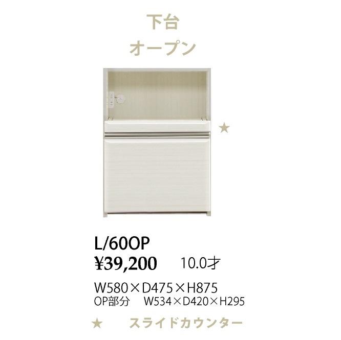 シギヤマ家具製 60 下台オープンフォルツ L/60OP表面材:ハイグロスシート(白木目)炊飯器などの家電が置けます。開梱設置送料無料(北海道・沖縄・離島は除く)