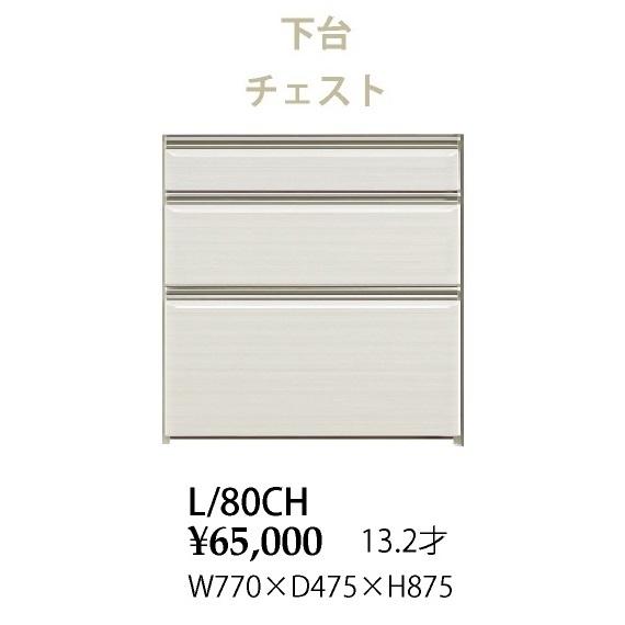 シギヤマ家具製 80 下台チェストフォルツ L/80CH表面材:ハイグロスシート(白木目)ソフトクロージングレール採用開梱設置送料無料(北海道・沖縄・離島は除く)