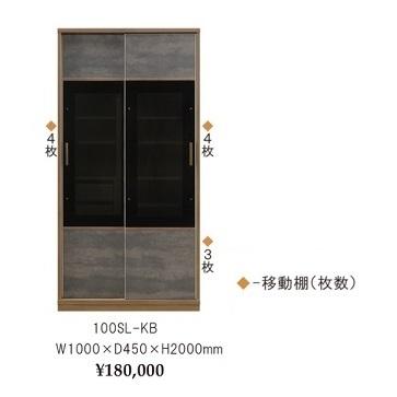 シギヤマ家具製 100SL-KB キッチンボード アルマ引き戸タイプ表面材:メラミン(石目抽象柄)ガラス4mmグレーペン強化ガラス開梱設置送料無料(北海道・沖縄・離島は除く)要在庫確認。