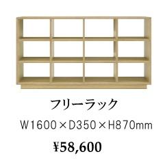 シギヤマ家具製 フリーラック レイルホワイトオーク突板(NA)/ウレタン塗装2色対応、ウォールナット材も有り(BR)別売で専用BOXもあります。要在庫確認。