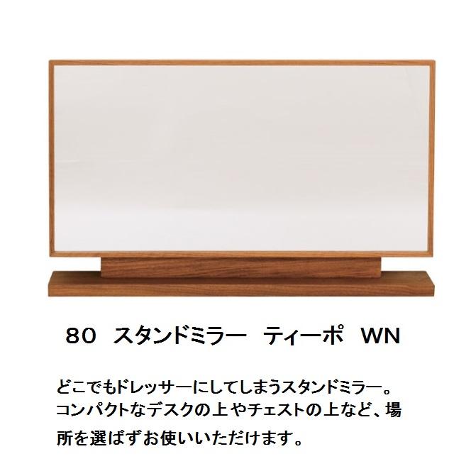 レグナテック社製 80 スタンドミラーティーポ(個性的な)ウォールナット無垢材(7素材対応:他にBC・HM・WO・RO・BE・ALあり)オイル塗装受注生産:納期30~40日送料無料(玄関前配送)北海道、沖縄、離島は別途お見積り
