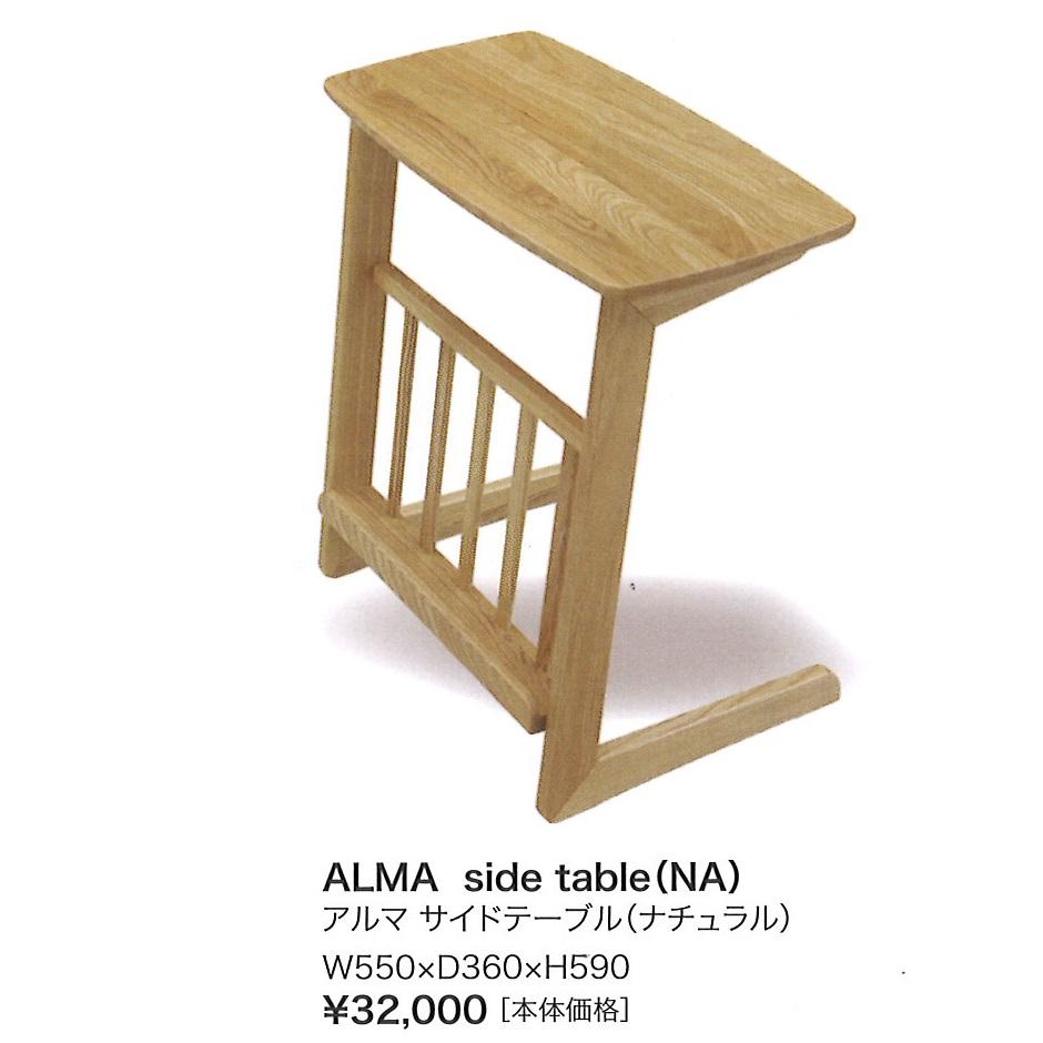 アルマ サイドテーブル2色対応(ナチュラル・ダークブラウン)材質:DB色バーチ材・ナチュラル色タモ材ホルムアルデヒド規制対応マガジンラック付送料無料(玄関渡し)北海道・沖縄・離島は除く要在庫確認