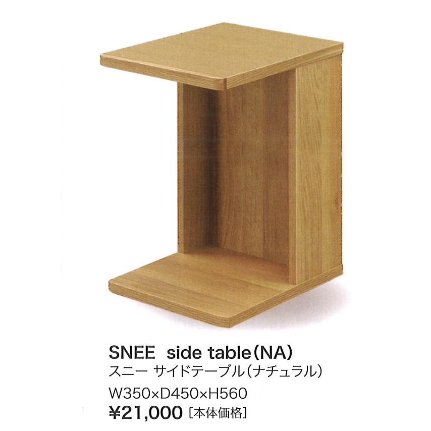 日本製 スニー サイドテーブル(キャスターなし) 2色対応(ナチュラル・ウォールナット)オーク/ウォールナット突板使用ウレタン塗装ホルムアルデヒド規制対応送料無料(玄関渡し)、北海道・沖縄・離島は除く要在庫確認
