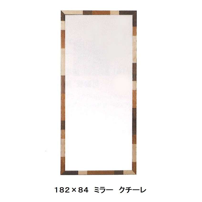 レグナテック社製 182×84 ミラークチーレ(つぎはぎ)枠:無垢材(3素材ミックス)ウレタン塗装受注生産(納期30~40日)送料無料(玄関前配送)北海道、沖縄、離島は別途お見積り