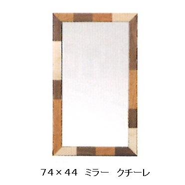 レグナテック社製 74×44 ミラークチーレ(つぎはぎ)枠:無垢材(3素材ミックス)ウレタン塗装受注生産(納期30~40日)送料無料(玄関前配送)北海道、沖縄、離島は別途お見積り