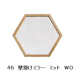 レグナテック社製 45 壁掛けミラーミット(神話)枠:無垢材(7素材ミックス)オイル塗装受注生産(納期30~40日)送料無料(玄関前配送)北海道、沖縄、離島は別途お見積り