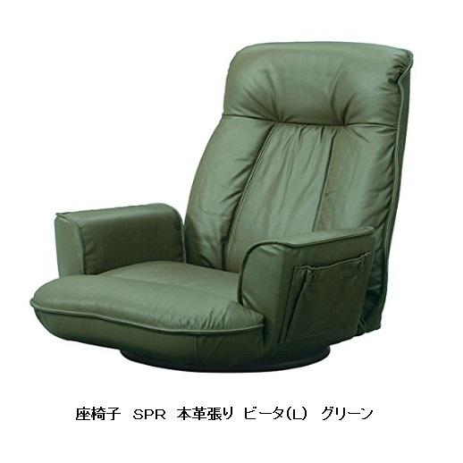 光製作所製 座椅子 SPRリクライニングチェア ビータ(L) 肘ポケット付 本革張り張地:3色対応(GR/BR/LBR)背:無段階角度調整・回転式送料無料(玄関前まで)北海道・沖縄・離島は除く要在庫確認