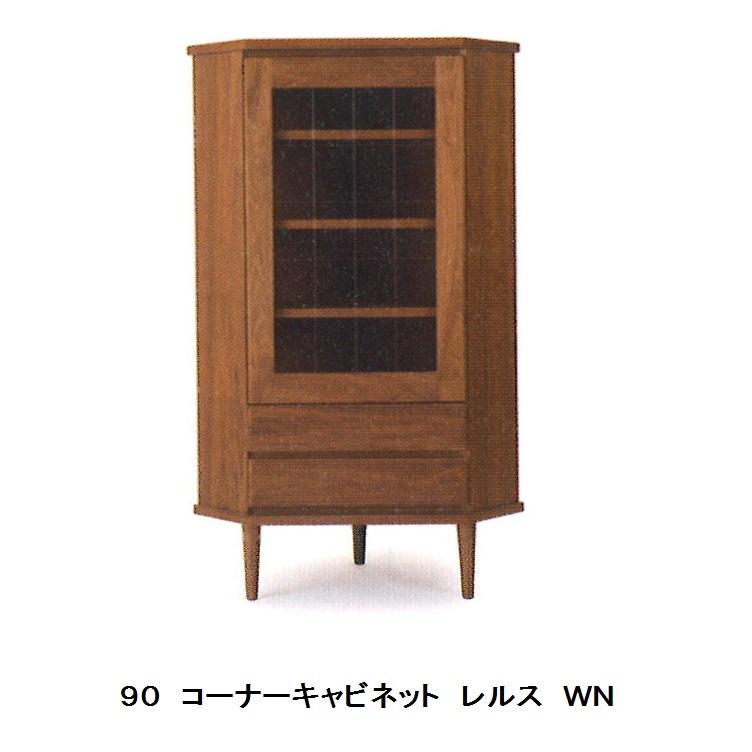 レグナテック社製 90 コーナーキャビネットレルス2(巧みな)ウォールナット無垢材(7素材対応:他にBC・HM・WO・RO・BE・ALあり)ウレタン塗装受注生産になっております(納期30~40日)開梱設置送料無料 北海道、沖縄、離島は別途お見積り