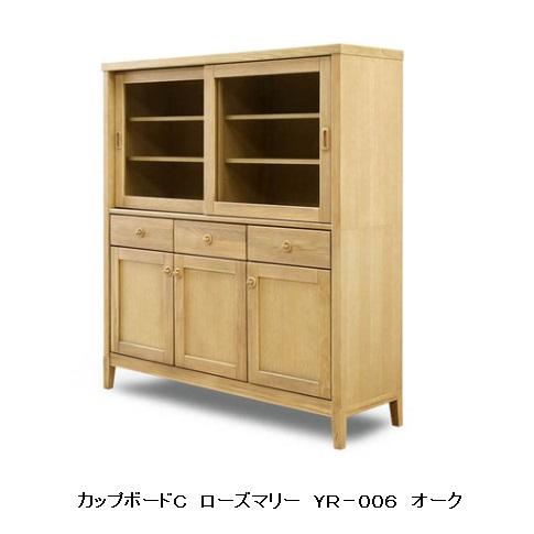 GREEN home style カップボードC 幅130cm素材:ウォールナット(YR-005)とオーク(YR-006)の2種類セラウッド塗装 開梱設置送料無料北海道は+20,000円(沖縄・離島は除く)要在庫確認