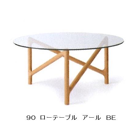 レグナテック社製 90 ローテーブルアール3素材対応(WN・WO・BE)天板:8mm強化ガラスウレタン塗装受注生産(納期30~40日)送料無料(玄関渡し)北海道、沖縄、離島は別途お見積り