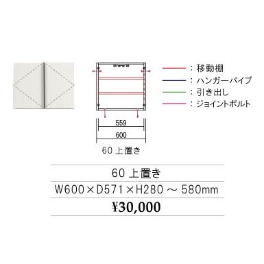 シギヤマ家具製 60 上置き ケース 表面材:ハイグロスシート側面・内装:コート紙高さオーダー(280~580mm)受注生産納期45日