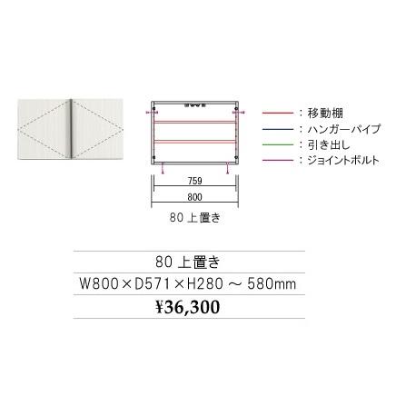 シギヤマ家具製 80 上置き ケース 表面材:ハイグロスシート側面・内装:コート紙高さオーダー(280~580mm)受注生産納期45日