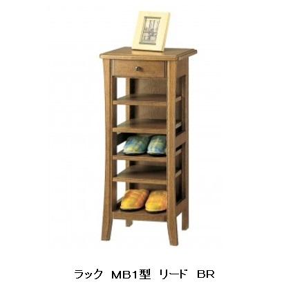 起立木工製 ラック MB1型 リードホワイトオーク無垢・2色対応(NA/BR)ウレタン塗装送料無料(玄関前まで)沖縄・北海道・離島は見積もり