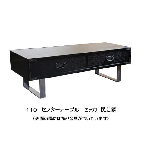 国産品 ニッポネア(NIPPONAIRE)110 センターテーブル セッカタモ板目突板引出し:フルオープンスライドレール付送料無料(玄関前配送)北海道、沖縄、離島は別途お見積り