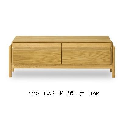 国産品 ニッポネア(NIPPONAIRE)120 TVボード カミーナ材質:WN/OAK脚と本体を繋ぐ部分に、真鍮使用送料無料(玄関前配送)北海道、沖縄、離島は別途お見積り