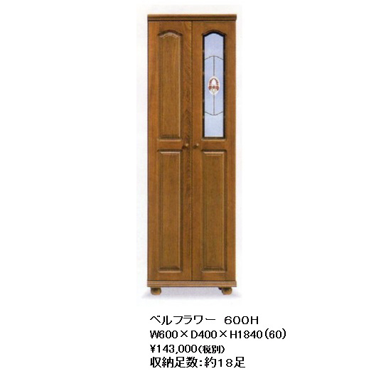国産品 600H シューズBOX ベルフラワー表面材:ケバンス材無垢棚板:木製収納足数:約18足完成品開梱設置送料無料(北海道・沖縄・離島は除きます)