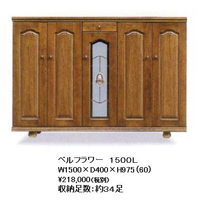 国産品 1500L シューズBOX ベルフラワー表面材:ケバンス材無垢棚板:木製収納足数:約34足完成品開梱設置送料無料(北海道・沖縄・離島は除きます)