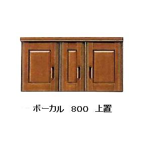 国産品 800 上置 ボーカル表面材:バンジー材無垢棚板:ウォッシャブル・ボード完成品 開梱設置送料無料(北海道・沖縄・離島は除きます)